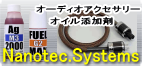「ステレオサウンド」や「Audio Accessory」誌で有名なナノテック・システムズ社