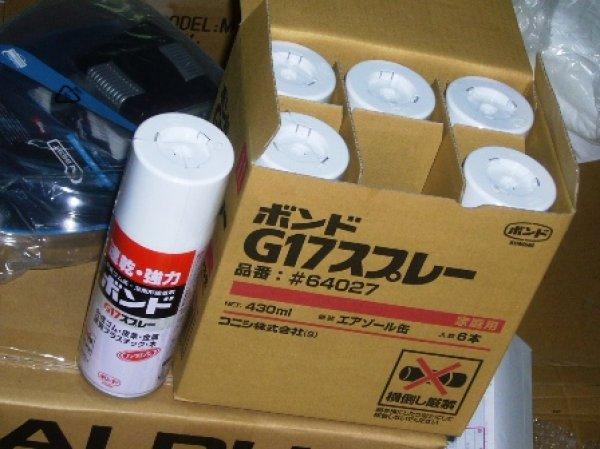 画像1: G17スプレーボンド/レザー/カーペットの接着にどうぞ☆ (1)