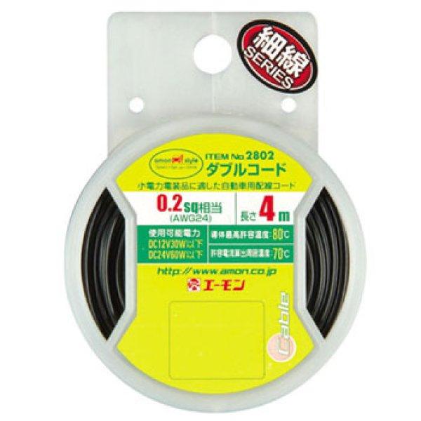 画像1: 車用ダブル配線コード2802(黒/白0.2sq)24AWG♪エーモン (1)