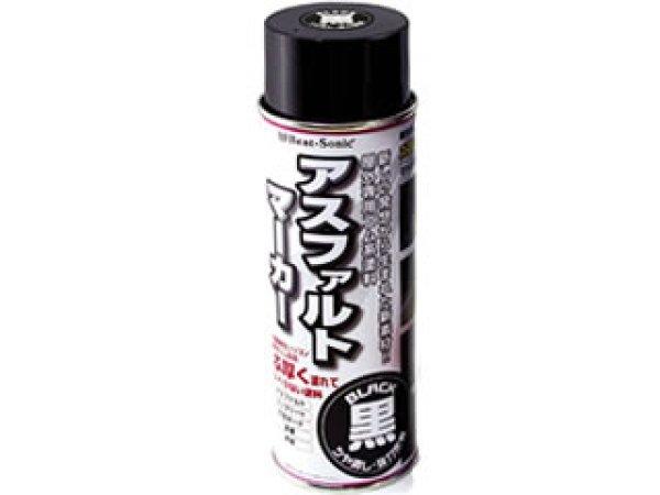 画像1: アスファルトマーカーAM2BK(黒) 鉄/木材/コンクリート/ガーデニングやアスファルト塗装にも大活躍! (1)