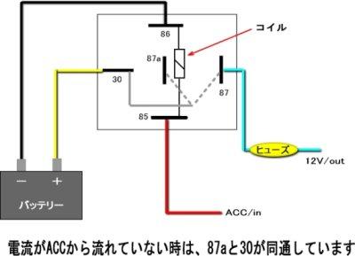 """画像2: 高性能""""5極リレーBU12V(40A/60A)配線付きソケットセット!ノイズ除去回路内臓"""