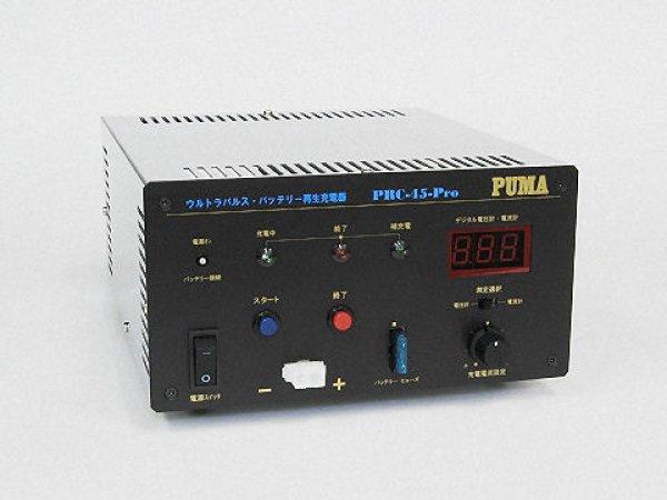 画像1: プロ用・高性能ウルトラパルス・バッテリー再生用充電装置 PRC-45-Pro (1)