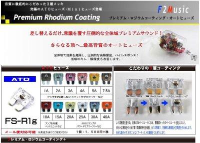 画像1: 【F2 music】プレミアム・ロジウムコーティングATO(ATC)ヒューズFS-R1g 高音質♪