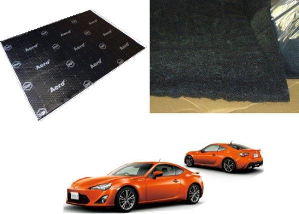 画像1: 【トヨタ86&スバルBRZ 】マフラー遮熱板&トランク床ロードノイズ低減対策キットABRZ86M1 (デッドニング/遮音)  (1)