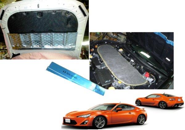 画像1: 【トヨタ86&スバルBRZ 】ボンネットの遮熱&ロードノイズ低減対策キットABRZ86F2 (デッドニング/遮熱)  (1)