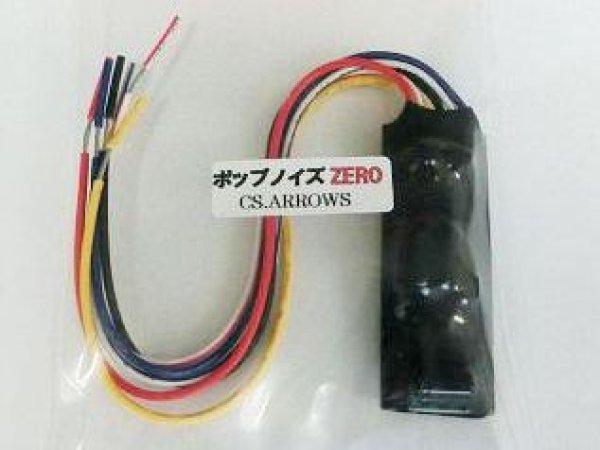 画像1: カーオーディオ用ポップノイズZERO 音質重視!MADE IN JAPAN製 (1)