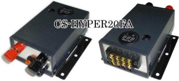画像1: 20.0ファラッドEDLCキャパシタ/ カーオーディオ音質改善用CS-HYPER20FA (1)