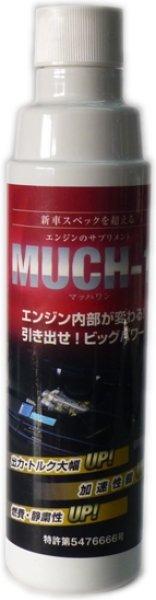 画像1: エンジンオイル添加剤 マッハワン/MUCH-1(200ml)おすすめ 送料無料! (1)