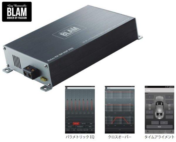 画像1: 【BLAM】DSPアンプ RA 704 DSP Pro新発売! (1)
