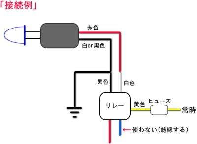 画像3: 青色点滅LEDライト 5φ 12V車用 リレー付キット