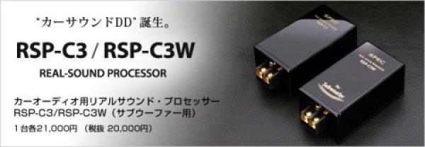 画像1: SPECカーサウンドDD RSP-C3/RSP-C3W スピーカーの音が1ランクup!【送料無料】 (1)