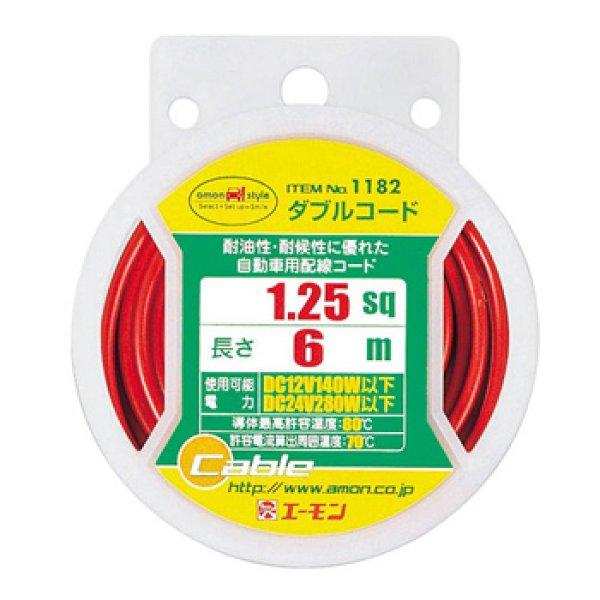 画像1: 車用ダブル配線コード1182(赤/黒1.25sq)16AWG♪エーモン (1)