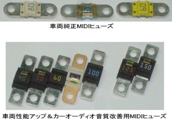 画像1: MIDIクライオヒューズ40A〜150Aカスタムカーオーディオ音質改善&車両(欧州車)性能アップ!世界最高水準品! (1)