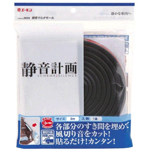 画像1: エーモン静音計画/静音マルチモール2658エンジン音の漏れを防ぐ! (1)