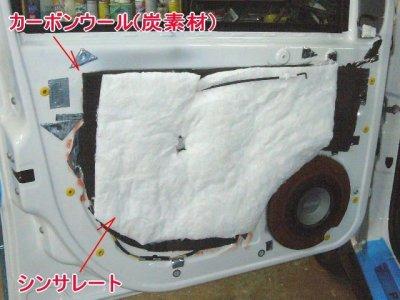 画像3: カーボンウール(炭素材)ボンネット遮熱/防音対策に・ 店長一押し!