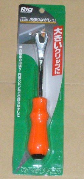 画像1: 内張りはがし(L)1495 大きいクリップ用 エーモン 使い易くて便利です! (1)